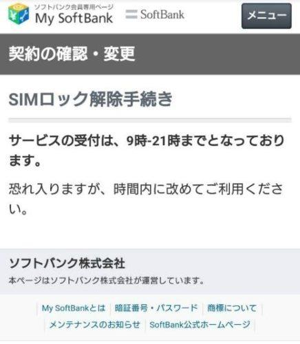 SIMロック解除時間外