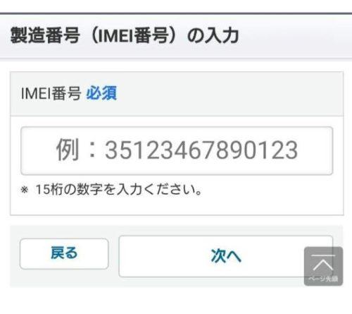 IMEI番号を入力