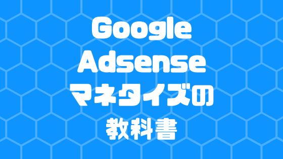 Google Adsenseマネタイズの教科書
