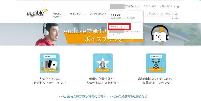 Audibleアカウントサービス