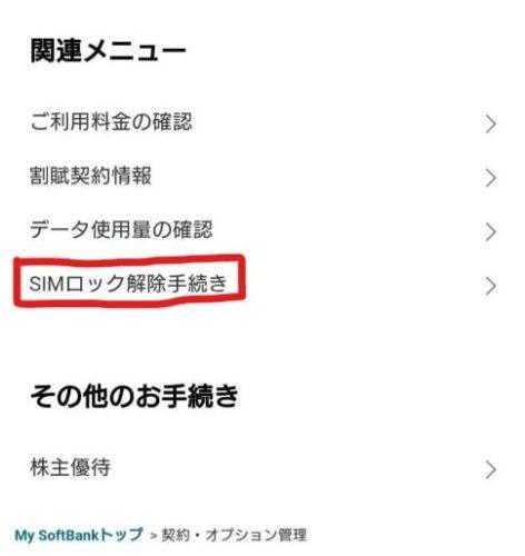 SIMロック解除手続