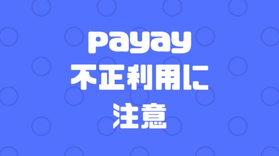 paypay不正利用に注意