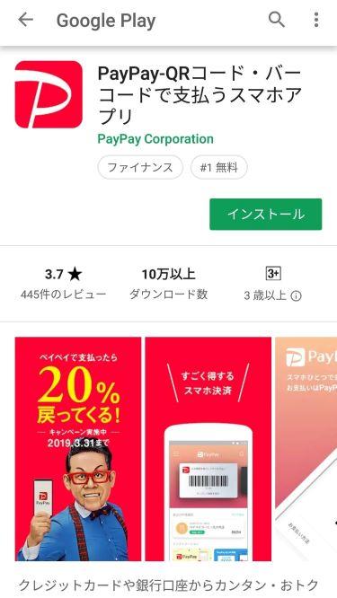 paypayダウンロード