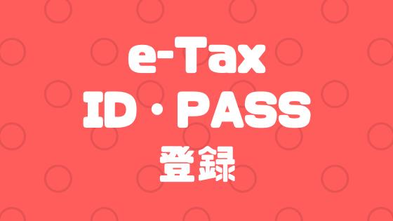 e-TaxID・パスワード方式