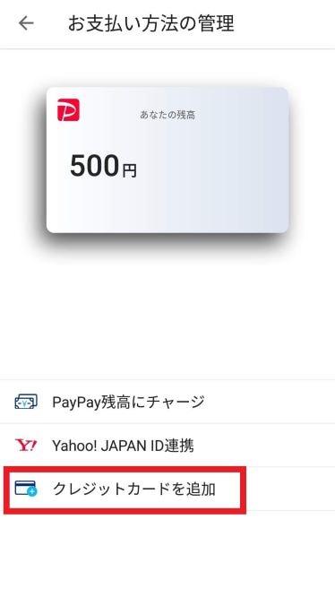 paypay登録