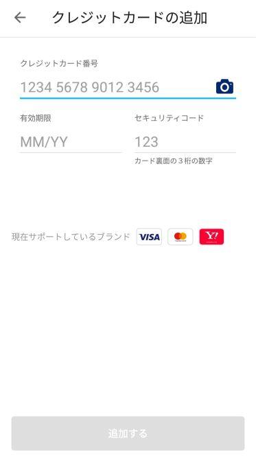 paypayクレジット登録