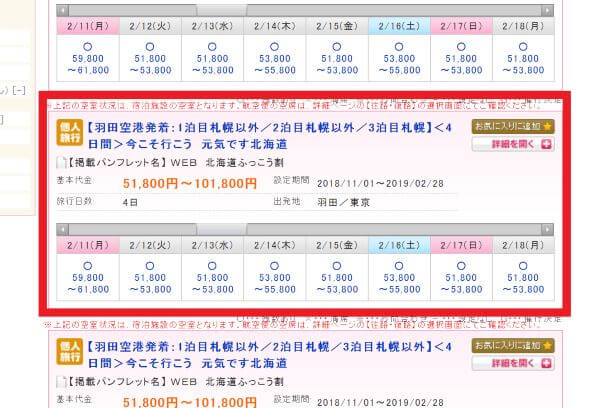 日本旅行北海道ふっこう割