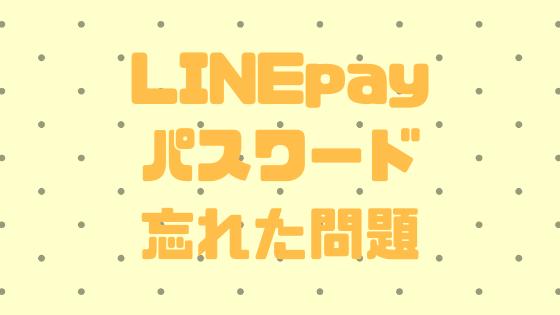 LINEpayパスワード再設定