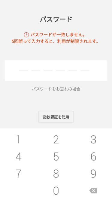 LINEpayパスワード