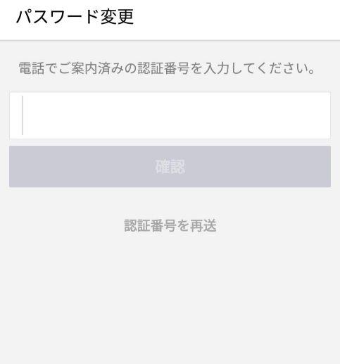 LINEpayパスワード再設定の手順