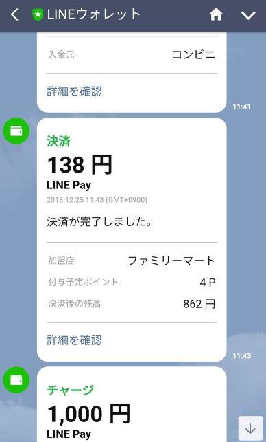LINEpayコード支払い