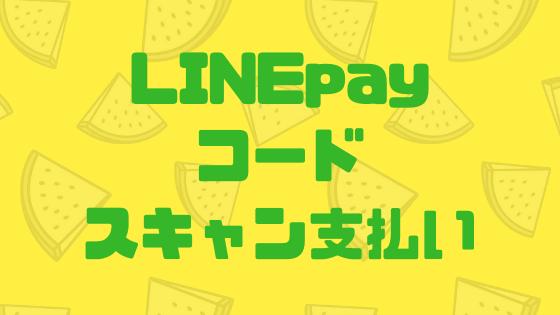 LINEpayコードスキャン支払い