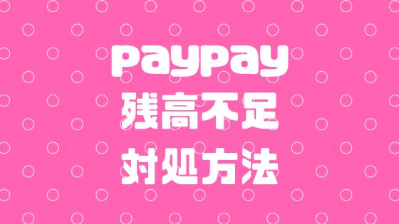 paypay残高不足